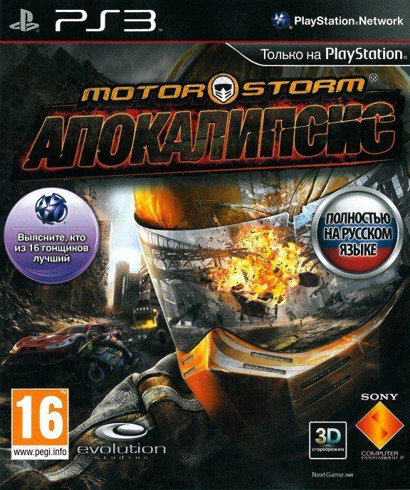 motorstorm apocalypse ps3 dlc download