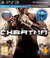 Схватка (The Fight: Lights Out) Русская Версия для PlayStation Move (PS3)